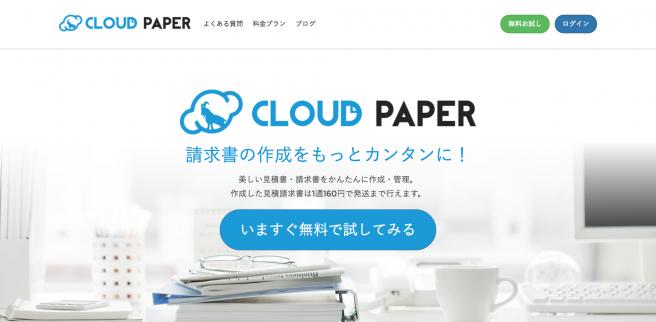 cloudpaper