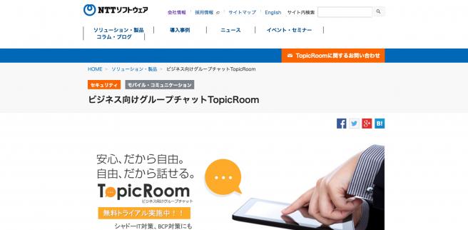 topicroom