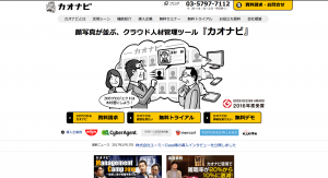 FireShot Capture 5 - カオナビ(kaonavi) I 顔写真が並ぶ、クラウド人材管理ツール - https___www.kaonavi.jp_