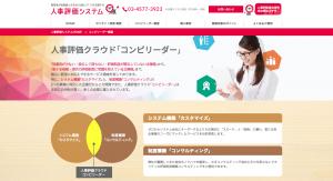 FireShot Capture 7 - コンピリーダー概要 I 人事評価システム - https___hyoukakun.de-va.co.jp_compi_