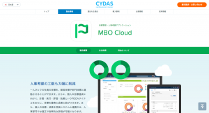 FireShot Capture 4 - MBO Cloud -目標管理・人事考課アプリケーションシステム- I_ - http___www.cydas.com_products_mbo-cloud_