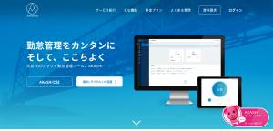 FireShot Capture 86 - 勤怠管理システム・ソフト AKASHI|ソネット - https___ak4.jp_