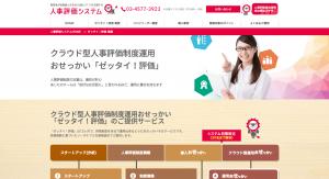 FireShot Capture 6 - ゼッタイ!評価 概要 I 人事評価システム - https___hyoukakun.de-va.co.jp_zettai_