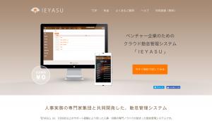 FireShot Capture 1 - IEYASU I ベンチャー企業のための無料のクラウド勤怠管理システム - https___www.ieyasu.co_