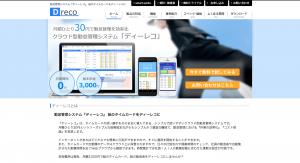 FireShot Capture 3 - 勤怠管理システム 【ディーレコ】|紙のタイムカードをディーレコに - http___www.smart-works.jp_dreco_