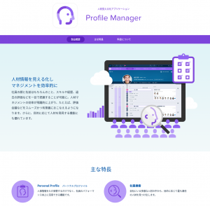Profile Manager -人材見える化アプリケー_ - http___www.cydas.com_products_profile-manager_